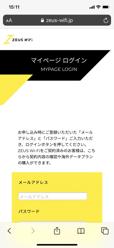 ゼウスWi-Fiのマイページ