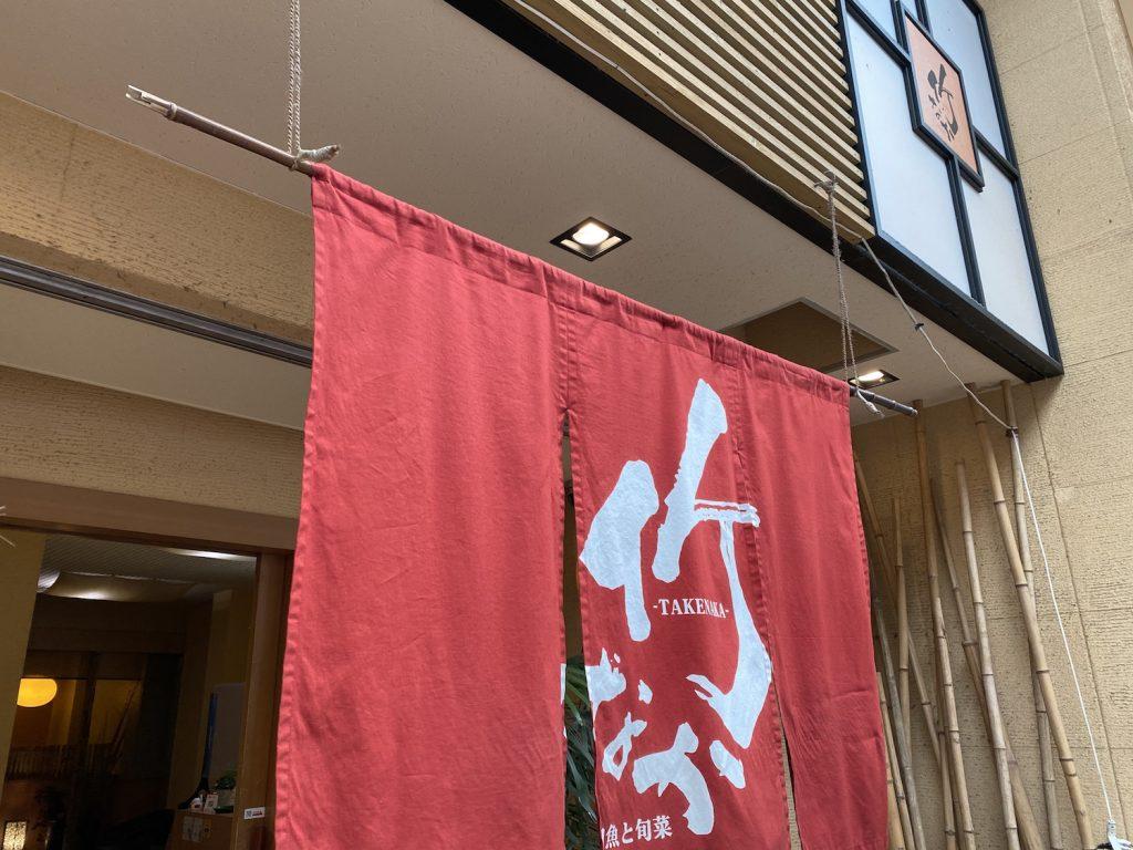 【ゼウスWi-Fi】北九州市小倉「旬魚と旬菜 竹なか」で速度をチェック
